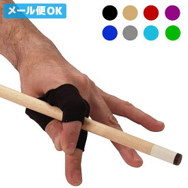 【メール便可】 ビリヤード グローブ フィンガーラップ 3本指タイプ フリーサイズ 左右兼用 ギフト プレゼント 手袋 技術向上 練習 トレーニング シンプル 汗かき 乾燥 ブリッジ 3本指 指のみ