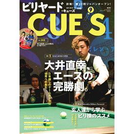 【メール便可】ビリヤード 専門雑誌 キューズ 19年9月号/DVD付/CUES 特集 大井直幸、エースの完勝劇。