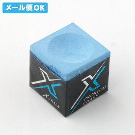 【メール便可】ビリヤード チョーク EXCEED X-チョーク Xチョーク XC-A19