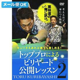 【メール便可】ビリヤード ハウツー DVD トッププロによるビリヤード公開レッスンVol.2 (栗林 達)