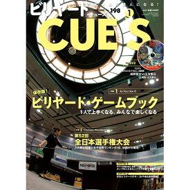 【メール便可】ビリヤード 専門雑誌 キューズ 20年1月号/DVD付/CUES 特集 1人で上手くなる、みんなで楽しくなる ビリヤード・ゲームブック