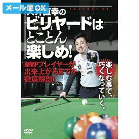 【メール便可】ビリヤード ハウツー DVD 大井直幸のビリヤードはとことん楽しめ!