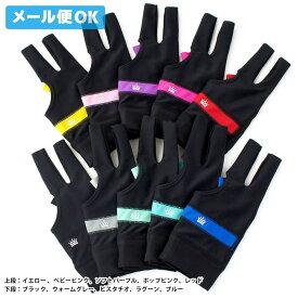【メール便可】ビリヤード グローブ CROWN GLOVE クラウングローブ 左手着用(右利きプレイヤー用) Mサイズ 各色(全10色展開)