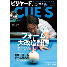 【メール便可】キューズ 20年9月号/DVD付/CUES フォーム大改造計画!!