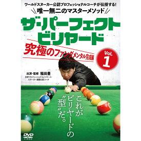【メール便可】 DVD ザ・パーフェクトビリヤード Vol.1 福田 豊