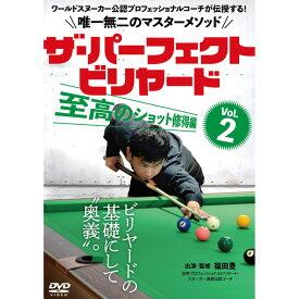 【メール便可】 DVD ザ・パーフェクトビリヤード Vol.2 福田 豊