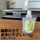 食器洗い機専用洗剤サヴァーディッシュウォッシュ160mlお試しサイズ食洗機洗剤食洗機液体キッチン洗剤