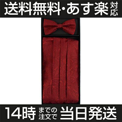 カマーバンド 蝶ネクタイ バーガンディ ペイズリーメンズアクセサリーの通販ギフト プレゼント お祝い 結婚式 ビジネス 新生活 父の日 彼氏 夫 バレンタイン