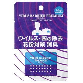 空間除菌 ウイルス バリア プレミアム VIRUS BARRIER PREMIUM 送料無料 ウィルス バリア プレミアム 菌の除去 花粉対策 消臭
