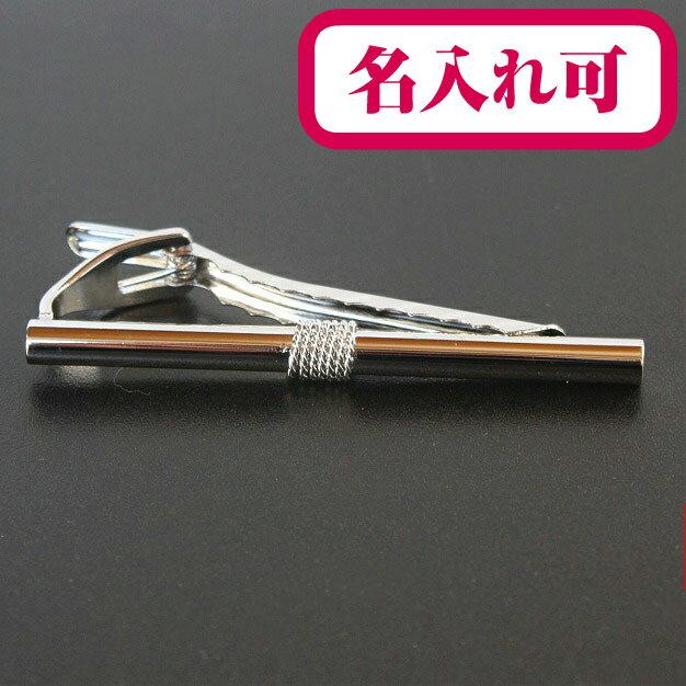 鎌倉カフス工房 名入れ プレゼント スティックネクタイピン ・タイバー メンズ