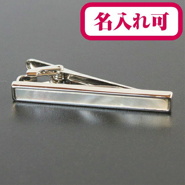 鎌倉カフス工房 名入れ プレゼント レクタングルMOPネクタイピン ・タイバー メンズ