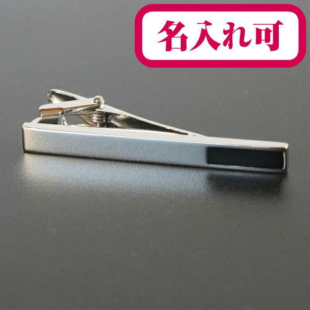 鎌倉カフス工房 名入れ プレゼント サイドブラックデザインネクタイピン ・タイバー メンズ