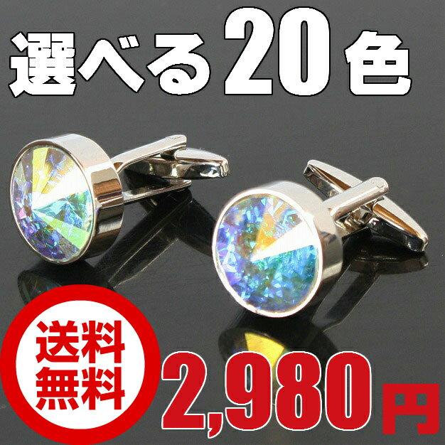 鎌倉カフス工房 選べるカラー スワロフスキー ラウンドカフスボタン・カフリンクス メンズ cc021