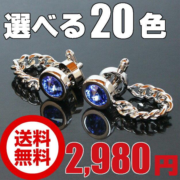 鎌倉カフス工房 選べる20色 特別価格 チェーン付スワロフスキー カフスボタン・カフリンクス メンズ cc031