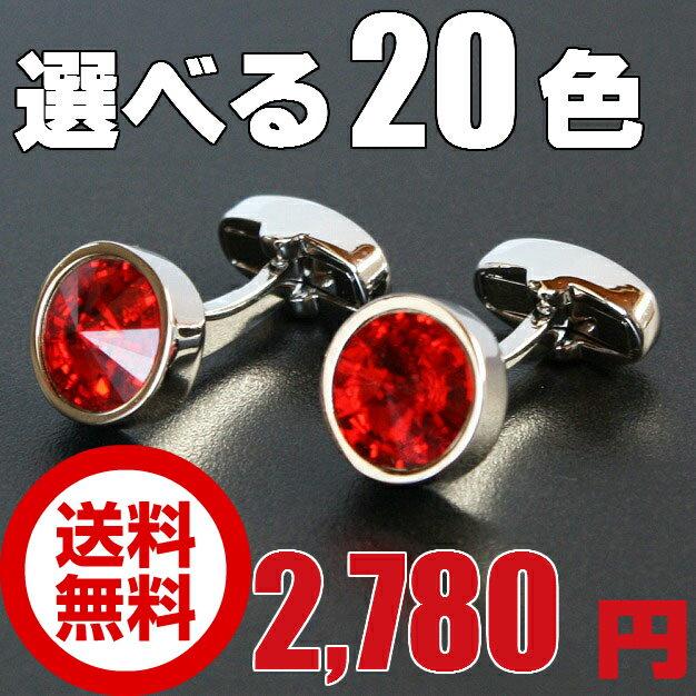 鎌倉カフス工房 スワロフスキーカフスボタン・カフリンクス メンズ cc041