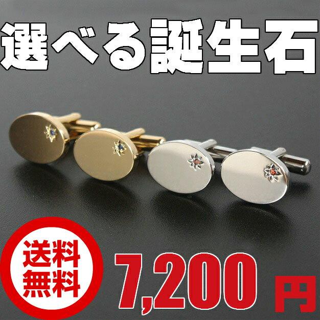 鎌倉カフス工房 選べる12石 誕生石カフスボタン・カフリンクス メンズ jc001