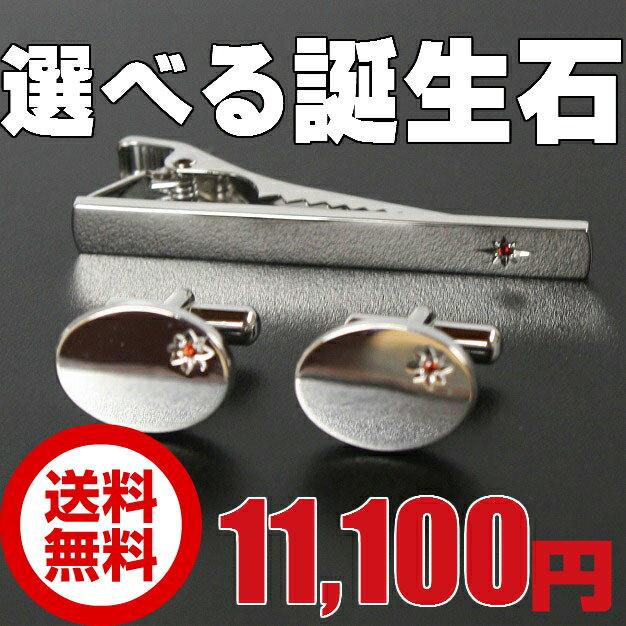 鎌倉カフス工房 選べる12石 誕生石カフス ネクタイピンンセット ネクタイピン・メンズ jset001