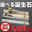 鎌倉カフス工房 選べる12石 誕生石ネクタイピン・タイバー メンズ jt001