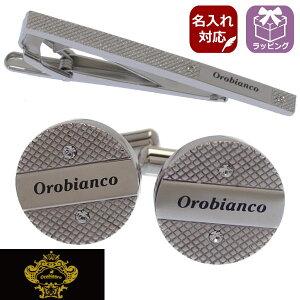 正規販売 Orobianco オロビアンコ 名入れ 名入 刻印 サービス対象 タイピン カフスセット クリア スワロフスキー ブランドORT209A ORC209A スーツアクセサリー専門店 父の日 ギフトにも 誕生日 男性