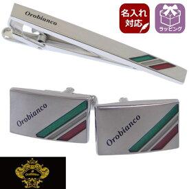 正規販売 Orobianco オロビアンコ 名入れ 名入 刻印 サービス対象 タイピン カフスセット イタリアンカラー ORT5015A ORC8015A ブランド スーツアクセサリー専門店 父の日 ギフトにも 誕生日 男性 プレゼント おしゃれ カフスマニア