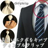 It is a trick of the ◆ fashion at the knot of the dimple clip ◆ tie three-dimensionally