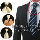 ディンプルクリップ ネクタイの結び目を立体的に お洒落の裏技ネクタイピン タイピン オシャレ おしゃれ ユニーク お…