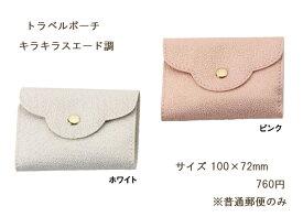 ジュエリーポーチ スエード キラキラ ミニトラベルポーチ 携帯用 アクセサリーケース 旅行 jewelry pouch