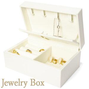 ジュエリーボックス レザー調 オールホワイト アクセサリーケース jewelry box 送料無料