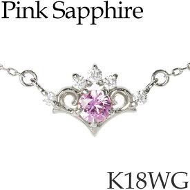 ピンクサファイア ダイヤモンド ネックレス K18ホワイトゴールド カットアズキチェーン K18WG 18KWG 18金 送料無料 [kh]