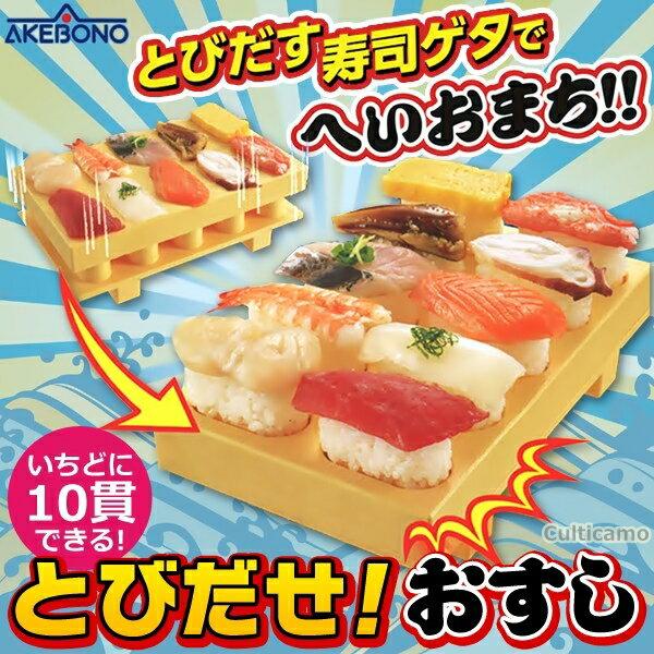 とびだせ!おすし CH-2011 【SALE】[関連:曙産業 日本製 寿司 寿し型 すしメーカー パーティー]