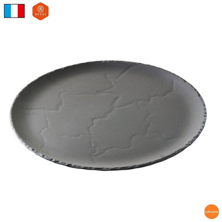 レヴォル バサルト ラウンドプレート 641010 32cm RRB-09[関連:REVOL フランス ブランド 業務用 オーブンウェアー 食器 丸皿 トレー 食器洗浄機対応 皿]