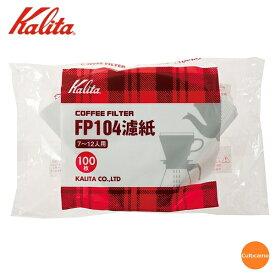 カリタ コーヒーフィルター 100枚入 FP-104ロシ 7〜12人用 FKC-G2[関連:Kalita コーヒー用品 喫茶用品 ドリップ 濾紙 ペーパーフィルター]