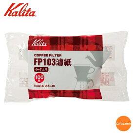カリタ コーヒーフィルター 100枚入 FP-103ロシ 4〜7人用 FKC-G2[関連:Kalita コーヒー用品 喫茶用品 ドリップ 濾紙 ペーパーフィルター]