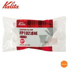 カリタ コーヒーフィルター 100枚入 FP-102ロシ 2〜4人用 FKC-G2[関連:Kalita コーヒー用品 喫茶用品 ドリップ 濾紙 ペーパーフィルター]