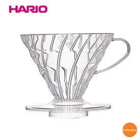 ハリオ V60透過ドリッパー クリア VD-03T 1〜6杯用 FDL-60[関連:HARIO コーヒー用品 本格 珈琲 コーヒー ハンド ドリップ]