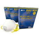 高機能 使い捨て式 防塵マスク MK910-N95DS2 20枚入 SMS-40[関連:業務用 使い捨て 4層 空気感染対策マスク PM2…