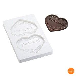 チョコレート流し型 ハート 2PCS No.1306 ABS WTY-54[関連:業務用 製菓用品 お菓子作りアイテム チョコレート型 チョコレートモールド]