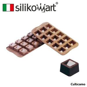 シリコマート シリコン チョコレートモルド キューボ SCG02 WML-79[関連:silikomart イタリア ブランド お菓子作り用品 シリコン チョコ 型 食器洗浄機対応 おしゃれ]