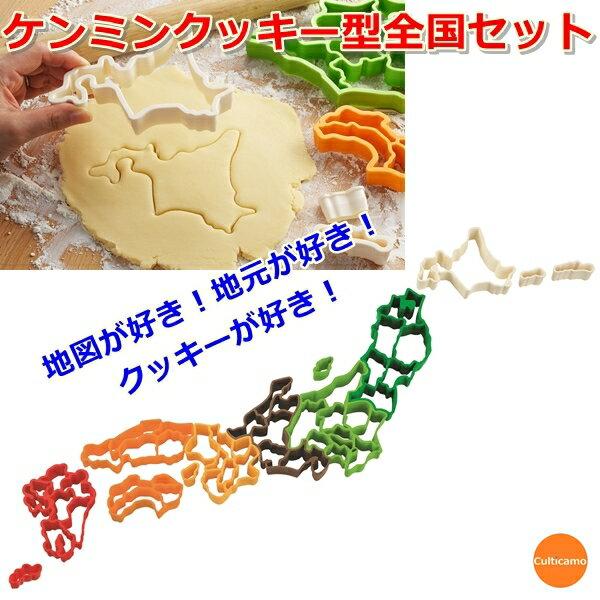 ケンミンクッキー型 全国セット SE-947[関連:曙産業 アケボノ 日本製 製菓用品 お菓子作り 抜型 食育 日本地図]