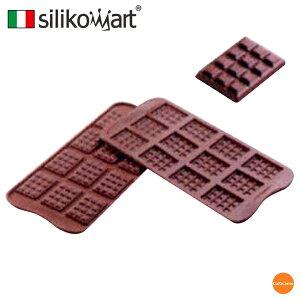 シリコマート シリコン チョコレートモルド ダブレット SCG11 WML-A2[関連:silikomart イタリア お菓子作り用品 チョコ クッキー ゼリー シャーベット 型 食器洗浄機対応 ミニサイズ 板チ