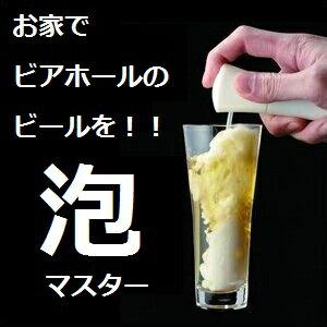 泡マスター ビールの泡付け器 ホワイト PAW-01[関連:バー用品 アイデアグッズ 人気商品 ビールグッズ]
