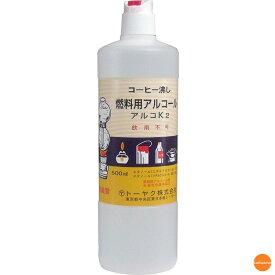 燃料用アルコール アルコK2 500ml PAL-16[関連:トーヤク 業務用 卓上鍋 コーヒーサイフォン アルコールランプ アルコールコンロ 無臭 燃料]