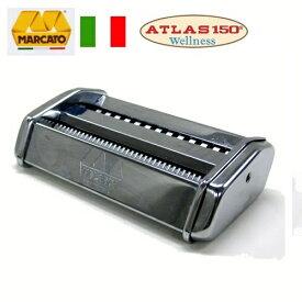 マルカート アトラスモーター/パスタマシーンATL-150用 標準カッター 1.5mm/6.5mm APS-39[関連:MARCATO ATLAS イタリア パスタ 製麺機 オプション]