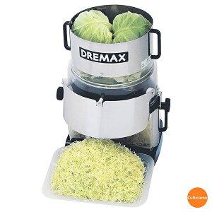 DREMAX 電動 キャベロボ DX-150 CKY-22[関連:ドリマックス 業務用 調理機械 野菜スライサー キャベツ 千切り スライス 食品工場]