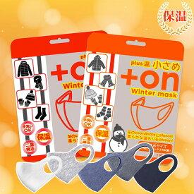 【冬専用】プレジール 冬マスク plus温 +on 2枚 セット (フリーサイズ~小さめサイズ)
