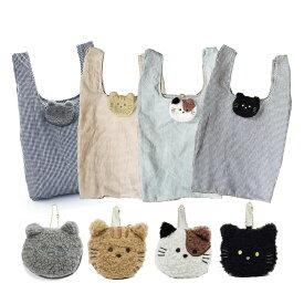 【期間限定キャンペーン価格】もこまるフレンズ エコバッグ 猫!ねこ!ネコ!シリーズ登場!もこもこ素材の猫チャームにエコバッグを収納できます!!可愛い抗菌マスクケースプレゼント!