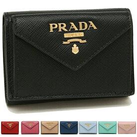 【4時間限定ポイント10倍】【返品OK】プラダ 三つ折り財布 サフィアーノ ミニ財布 レディース PRADA 1MH021 QWA