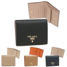 【返品OK】プラダ 二つ折り財布 ダイノカラー ミ財布 レディース PRADA 1MV204 2BG5