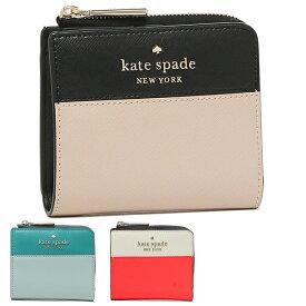 【返品OK】ケイトスペード アウトレット 二つ折り財布 フロステッド レディース KATE SPADE WLR00121