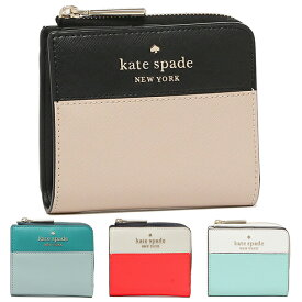 ケイトスペード 財布 アウトレット 二つ折り財布 フロステッド レディース KATE SPADE WLR00121 【返品OK】